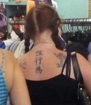 【面白画像】 これは酷いww またまた出ました、外人が入れる変な日本語タトゥー。